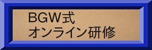 BGW式オンライン研修
