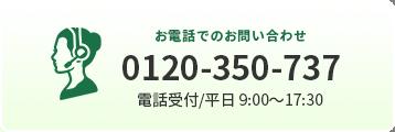 お電話でのお問い合わせ 0120-350-737 電話受付/平日 9:00~17:30